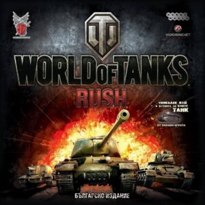 World of tanks: Rush - стратегическа игра