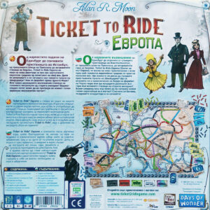 Ticket to Ride Европа бордова игра