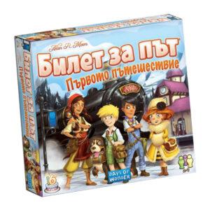 Билет за път - Първото пътешествие - детска бордова игра