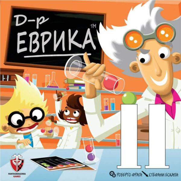 Д-р Еврика - детска настолна игра