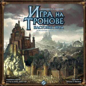 Игра на тронове - стратегическа настолна игра