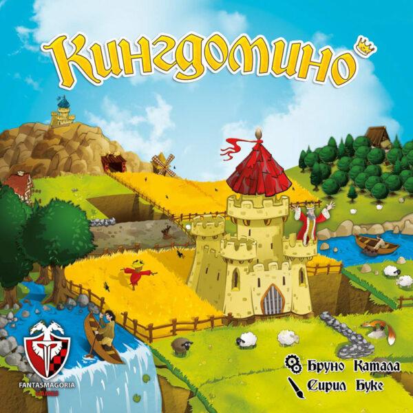 Кингдомино - семейна бордова игра