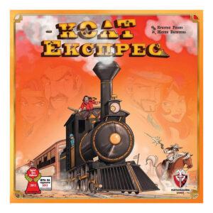 Колт Експрес - семейна настолна игра