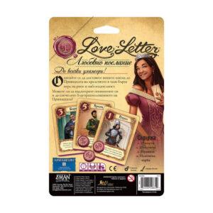 Love Letter: българско издание - семейна игра - гръб