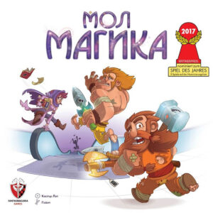 Мол Магика - кооперативна настолна игра