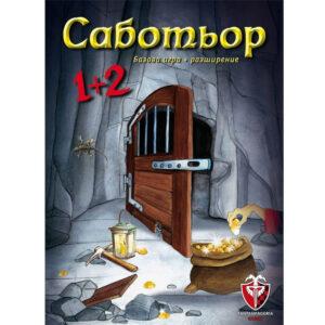 Саботьор 1+2 настолна игра