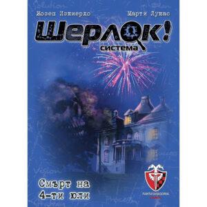 Шерлок! 02 - Смърт на 4-ти юли - семейна настолна игра