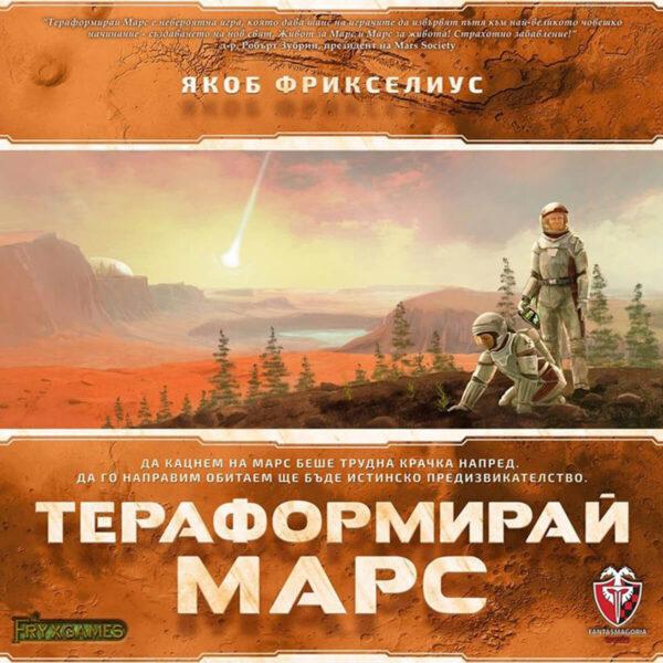 Тераформирай Марс стратегическа игра