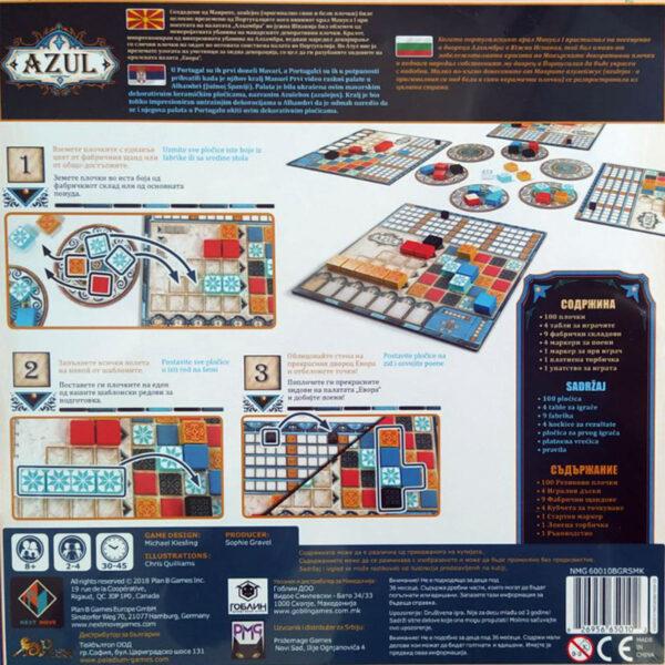 Азул настолна игра - кутия