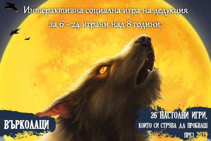 Върколаци настолна игра
