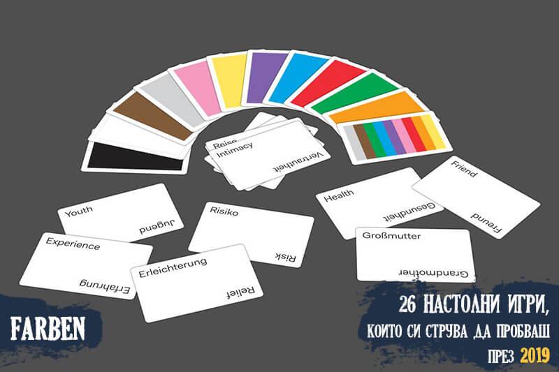 Farben настолна игра