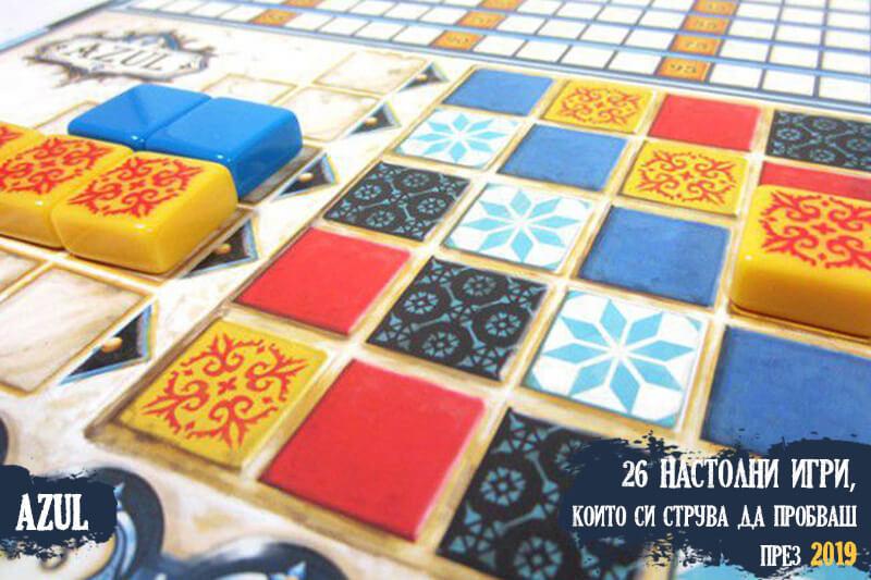 Azul - игра с красиви компоненти