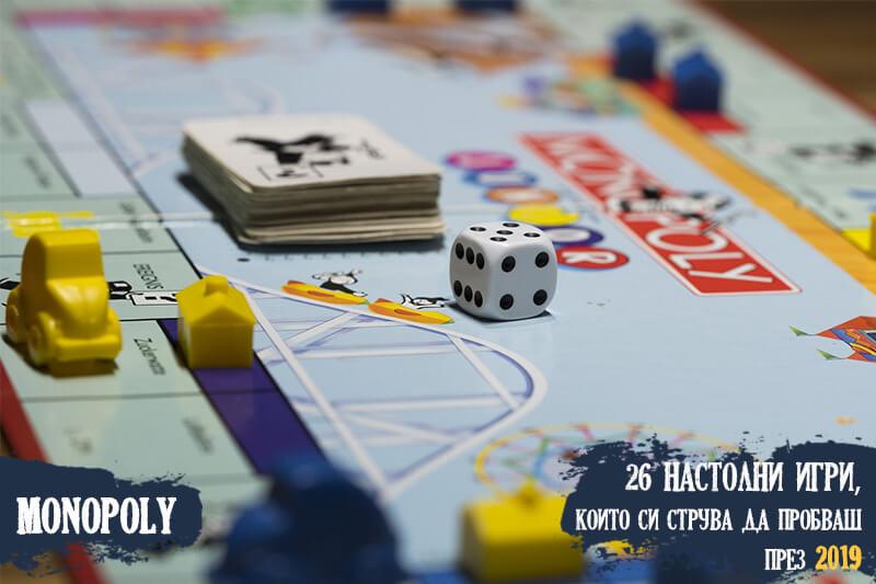 Монополи - настолна игра