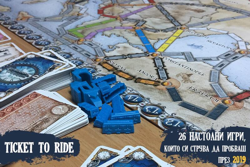Ticket to Ride: Europe настолна игра
