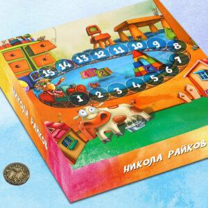 Добросъците: невидим свят - детска настолна игра