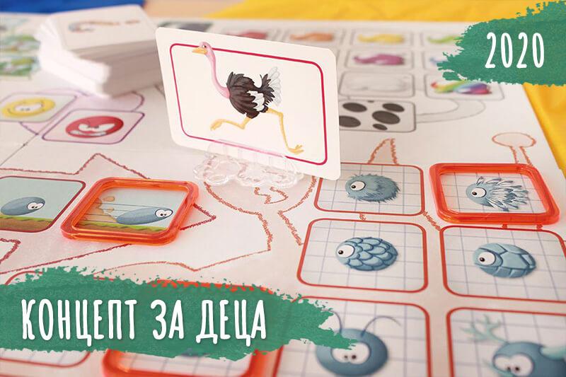 Концепт за деца: животни игра