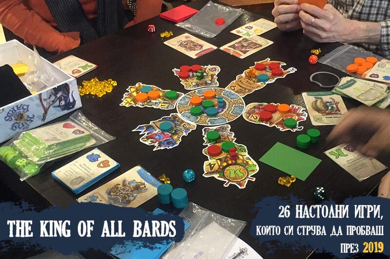 Кралят на Бардовете игра