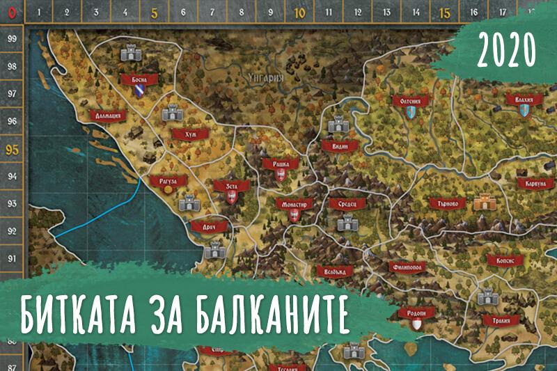 Битката за балканите - настолна игра