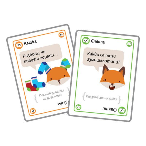 Лукави лисици - парти настолна игра - карти
