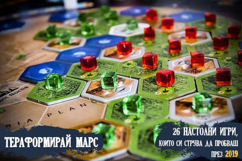 Тераформирай Марс - стратегическа игра