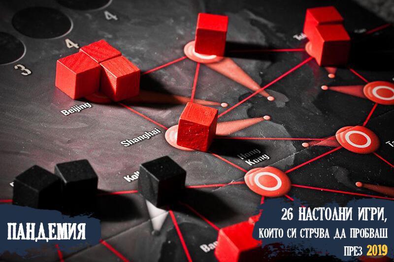 Пандемия - настолна игра с вируси и зарязавания