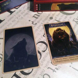Върколаци бордова игра