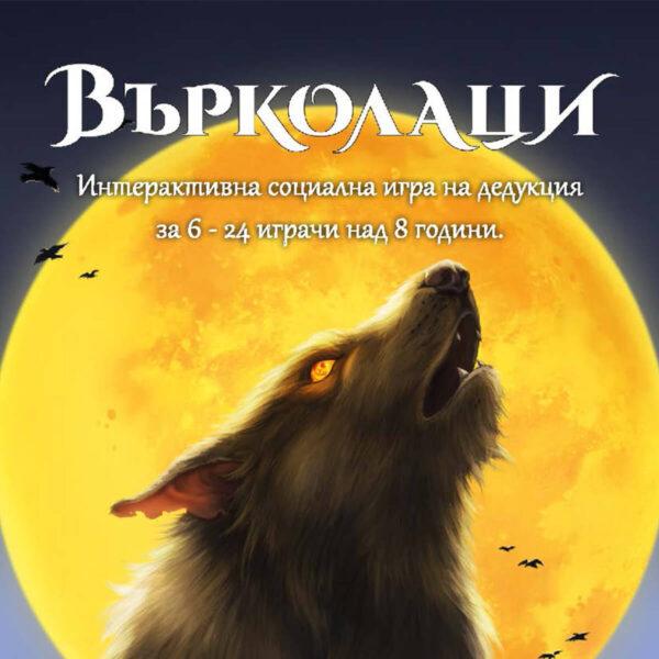Върколаци цена