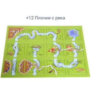 Каркасон - настолна игра - плочки с река