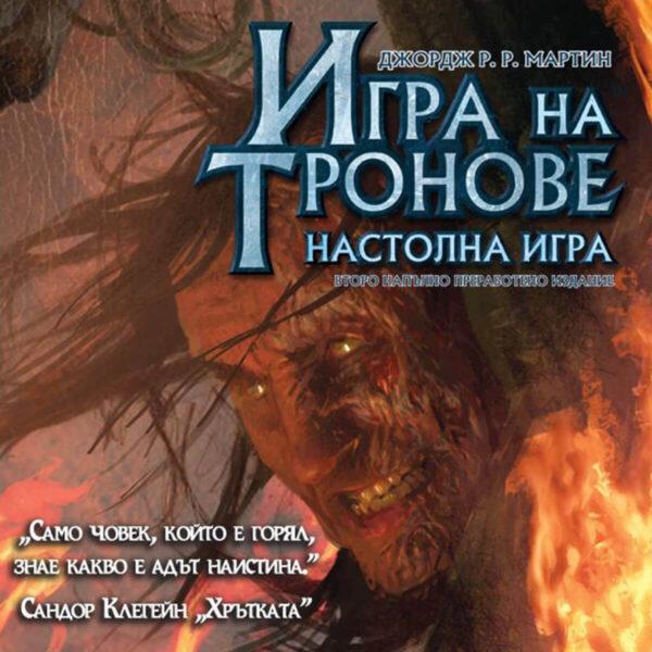 Игра на тронове - стратегическа настолна игра - арт