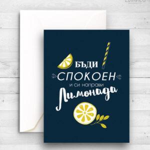 Картичка Бъди спокоен и си направи лимонада