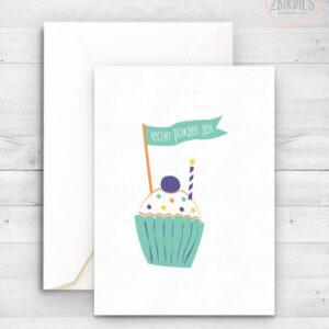 Картичка Честит рожден ден с мъфин