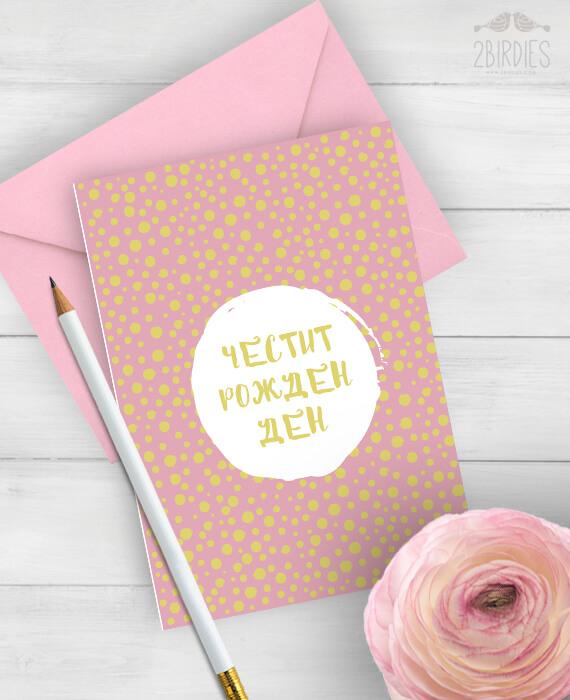 Картичка Честит рожден ден Розова