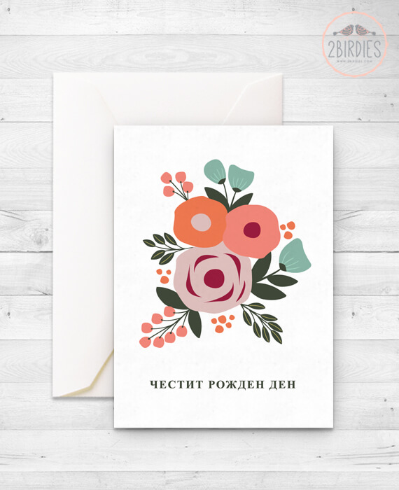 Картичка Честит рожден ден с цветя