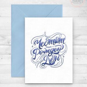 Картичка Честит рожден ден Синя