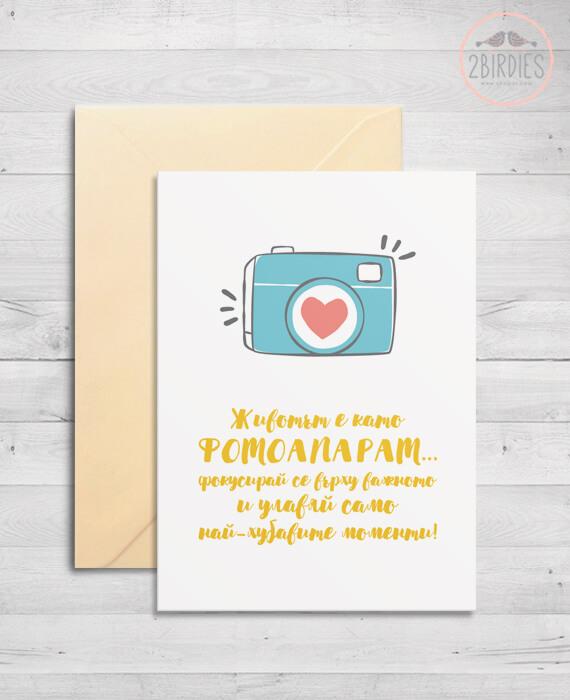 Картичка Животът е като фотоапарат