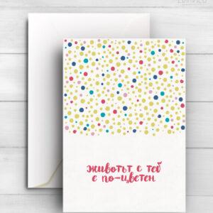 Картичка Животът с теб е по-цветен