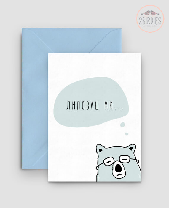 Картичка Липсваш ми