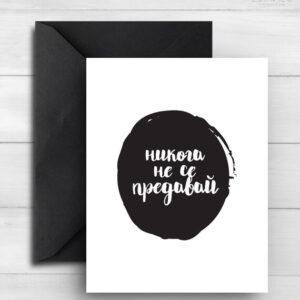 Картичка Никога не се предавай черно-бяла