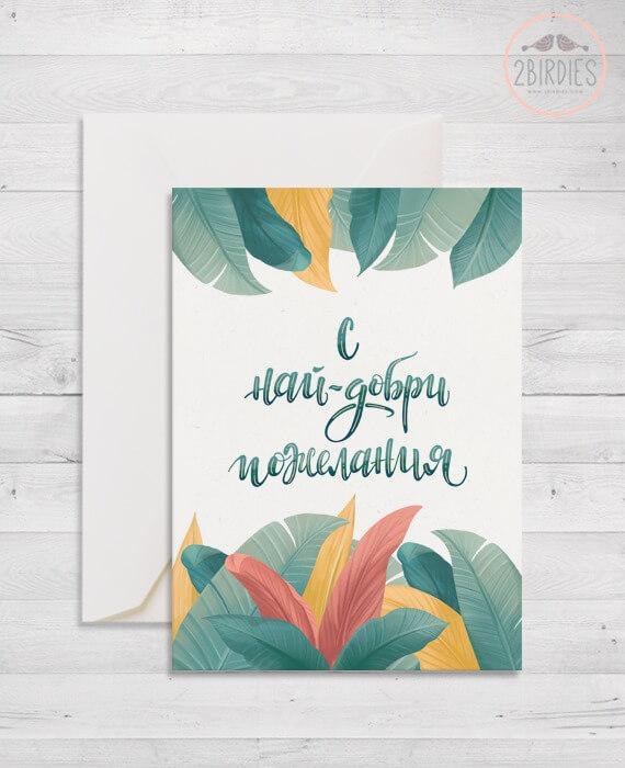 Картичка С най-добри пожелания