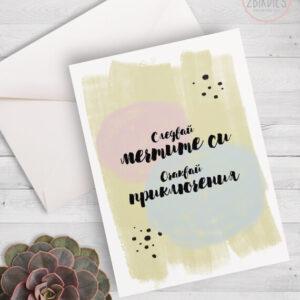 Картичка Следвай мечтите си