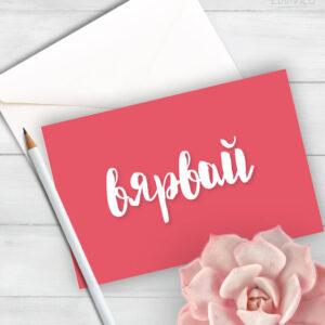 Картичка Вярвай Розова
