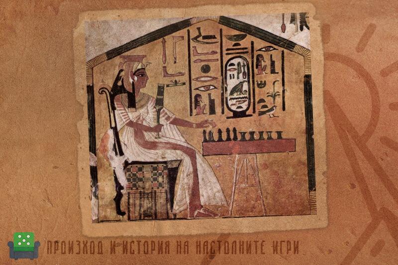 Настолните игри в Египет