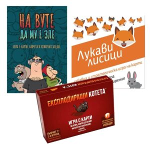 На Вуте да му е зле - Експлодиращи котета - Лукави лисици - настолни игри - пакет