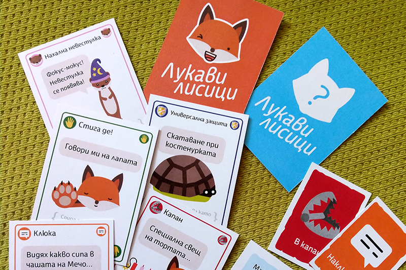 Игра с карти - Лукави лисици