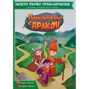 Приключение с дракон - книга-игра