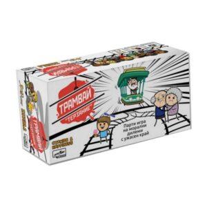 Трамвай Терзание - парти настолна игра - кутия