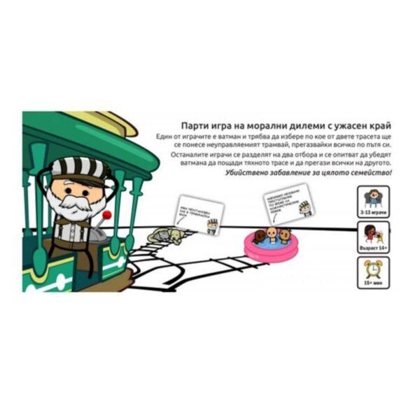 Трамвай Терзание - парти настолна игра