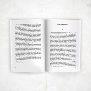 Тервел - Роденият да побеждава - книга