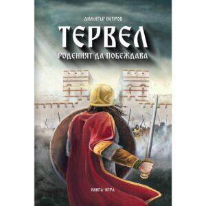Тервел - Роденият да побеждава - корица