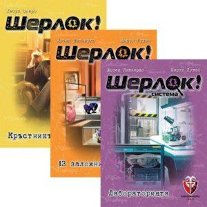 Шерлок - система - пакет